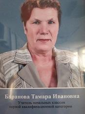Баранова Тамара Ивановна