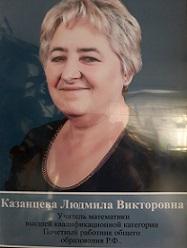 Казанцева Людмила Викторовна