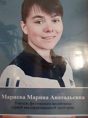 Мариева Марина Анатольевна