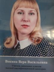 Вокина Вера Васильевна
