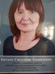 Биталь Светлана Леонидовна