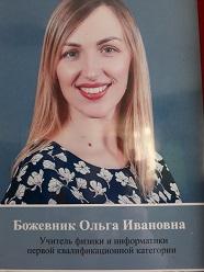 Божевник Ольга Ивановна
