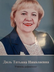 Диль Татьяна Николаевна