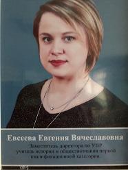 Евсеева Евгения Вячеславовна