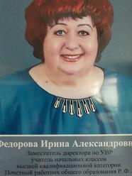 Федорова Ирина Александровна