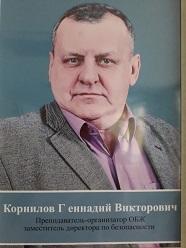 Корнилов Геннадий Викторович