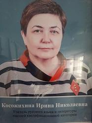 Косожихина Ирина Николаевна
