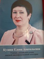 Кузина Елена Анатольевна