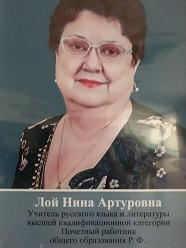 Лой Нина Артуровна