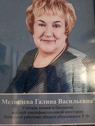 Медведева Галина Васильевна