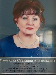 Минакова Светлана Анатольевна