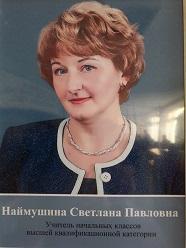 Наймушина Светлана Павловна