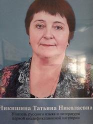 Никишина Татьяна Николаевна
