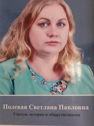 Полевая Светлана Павловна