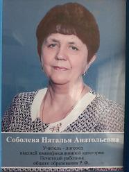 Соболева Наталья Анатольевна