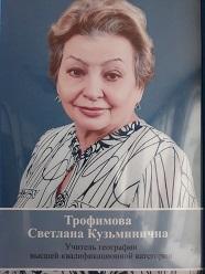 Трофимова Светлана Кузьминична