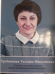 Трубникова Татьяна Николаевна