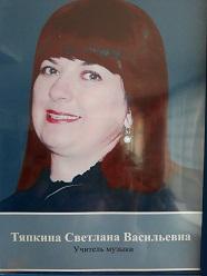 Тяпкина Светлана Васильевна