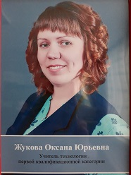 Жукова Оксана Юрьевна