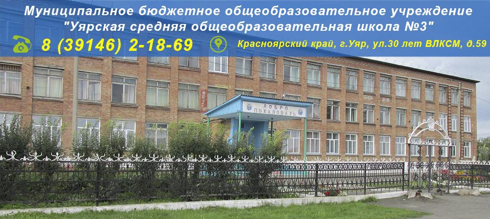 """Муниципальное бюджетное общеобразовательное учреждение """"Уярская средняя общеобразовательная школа №3"""""""