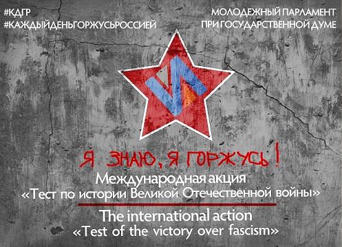 """""""Тест по истории ВОВ"""""""