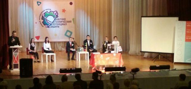 Краевой очный этап форума «Научной технический потенциал Сибири»