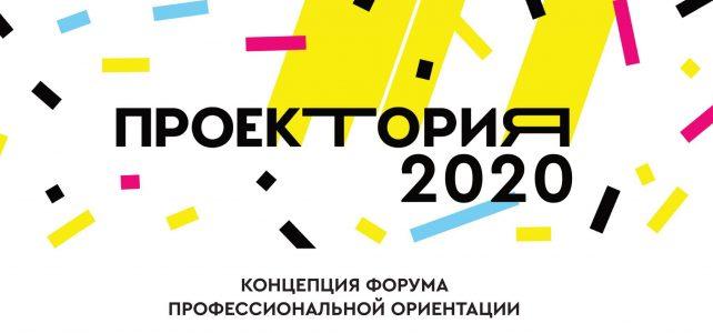 Проектория 2020